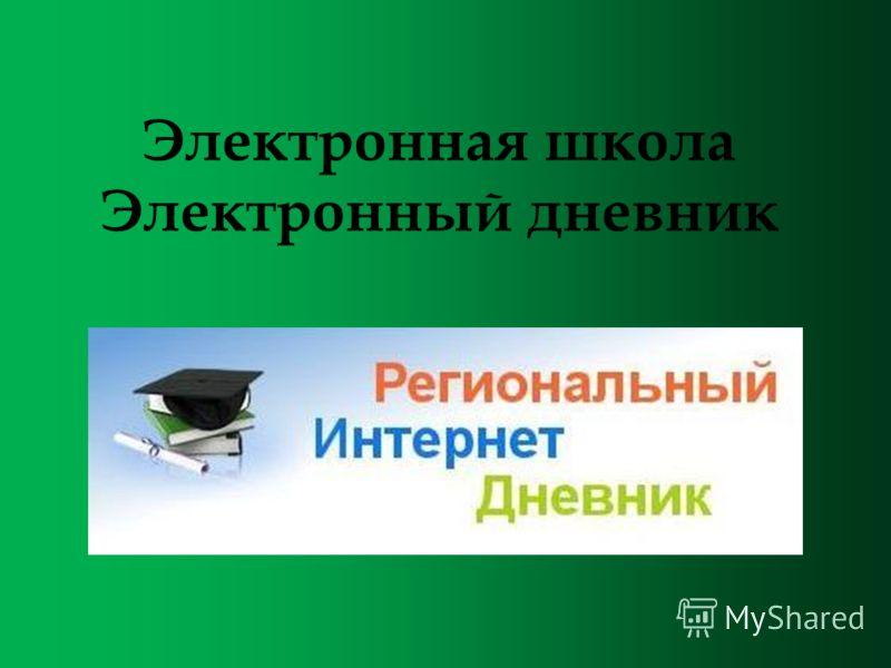 Электронная школа Электронный дневник