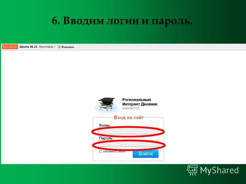 6. Вводим логин и пароль.