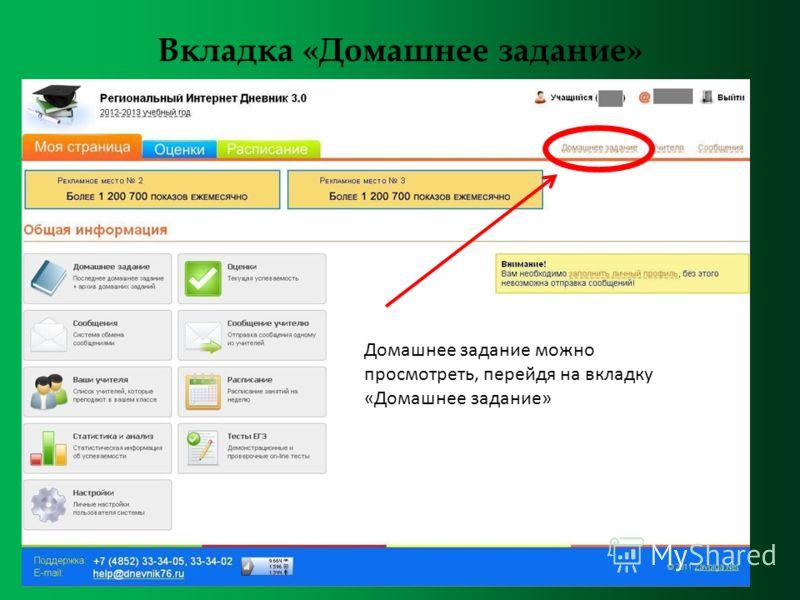 Вкладка «Домашнее задание» Домашнее задание можно просмотреть, перейдя на вкладку «Домашнее задание»