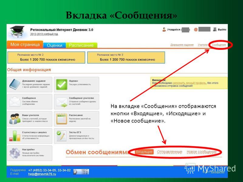 Вкладка «Сообщения» На вкладке «Сообщения» отображаются кнопки «Входящие», «Исходящие» и «Новое сообщение».