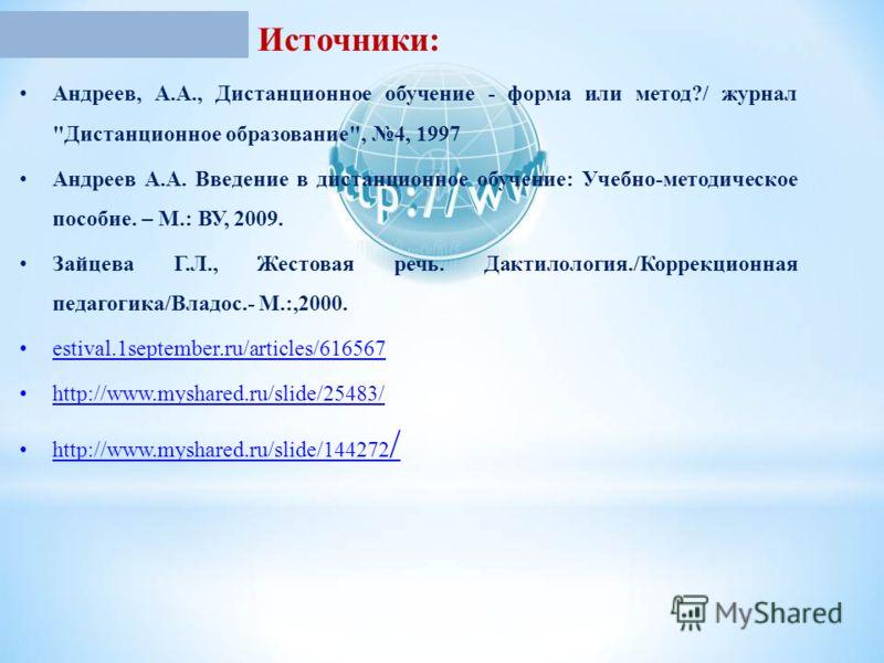 Андреев, А.А., Дистанционное обучение - форма или метод?/ журнал