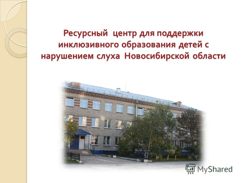 Ресурсный центр для поддержки инклюзивного образования детей с нарушением слуха Новосибирской области