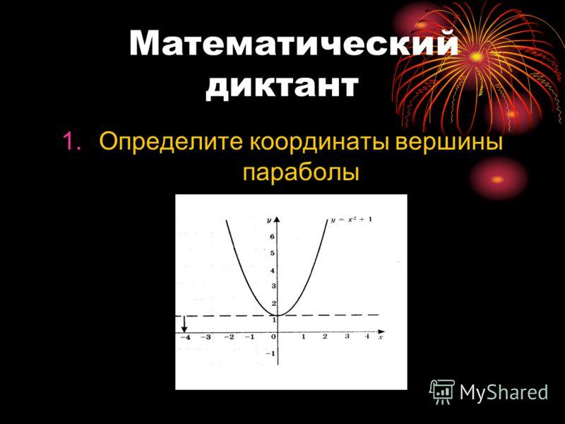 Математический диктант 1.Определите координаты вершины параболы
