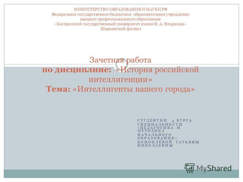 СТУДЕНТКИ 4 КУРСА СПЕЦИАЛЬНОСТИ «ПЕДАГОГИКА И МЕТОДИКА НАЧАЛЬНОГО ОБРАЗОВАНИЯ» КОНОПЛЁВОЙ ТАТЬЯНЫ НИКОЛАЕВНЫ МИНИСТЕРСТВО ОБРАЗОВАНИЯ И НАУКИ РФ Федеральное государственное бюджетное образовательное учреждение высшего профессионального образования «К