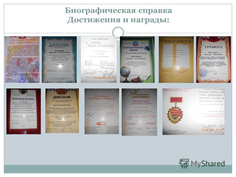 Биографическая справка Достижения и награды:
