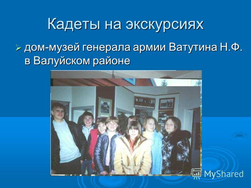 дом-музей генерала армии Ватутина Н.Ф. в Валуйском районе