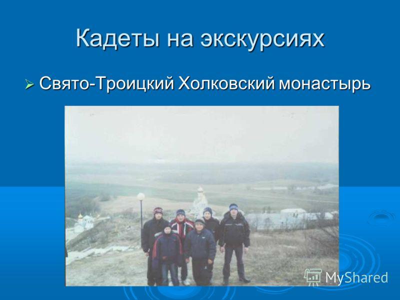 Свято-Троицкий Холковский монастырь