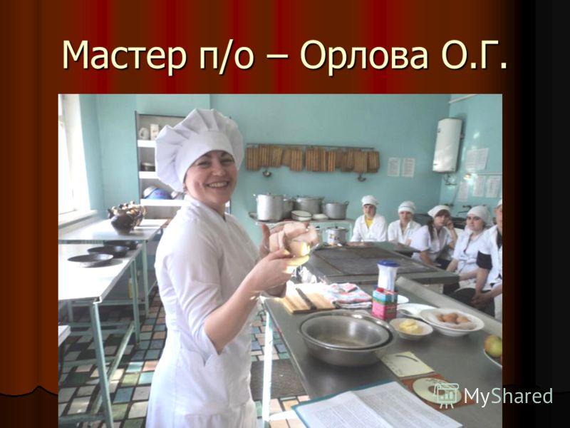 Мастер п/о – Орлова О.Г.