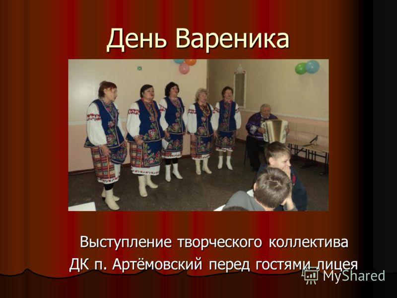 День Вареника Выступление творческого коллектива ДК п. Артёмовский перед гостями лицея