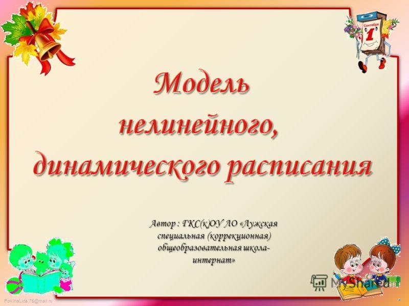 FokinaLida.75@mail.ru Автор : ГКС(к)ОУ ЛО «Лужская специальная (коррекционная) общеобразовательная школа- интернат»