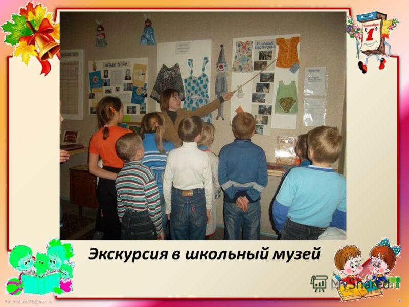 FokinaLida.75@mail.ru Экскурсия в школьный музей