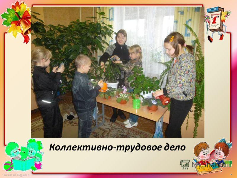 FokinaLida.75@mail.ru Коллективно-трудовое дело