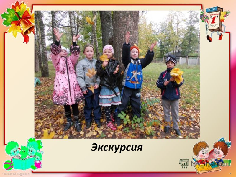 FokinaLida.75@mail.ru Экскурсия