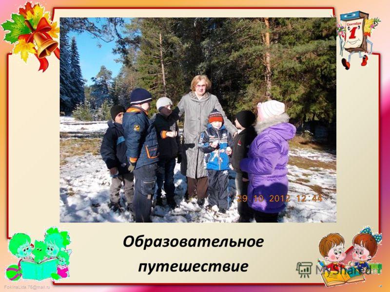 FokinaLida.75@mail.ru Образовательное путешествие