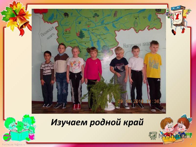 FokinaLida.75@mail.ru Изучаем родной край
