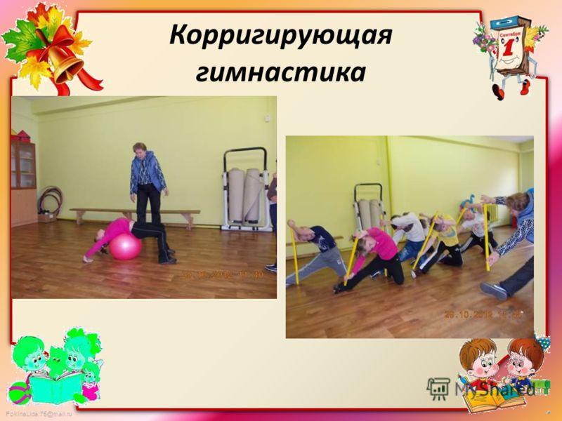 FokinaLida.75@mail.ru Корригирующая гимнастика