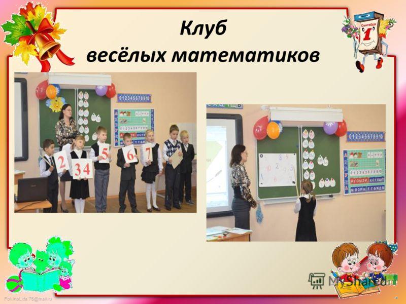 FokinaLida.75@mail.ru Клуб весёлых математиков