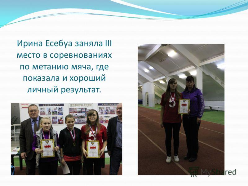 Ирина Есебуа заняла III место в соревнованиях по метанию мяча, где показала и хороший личный результат.