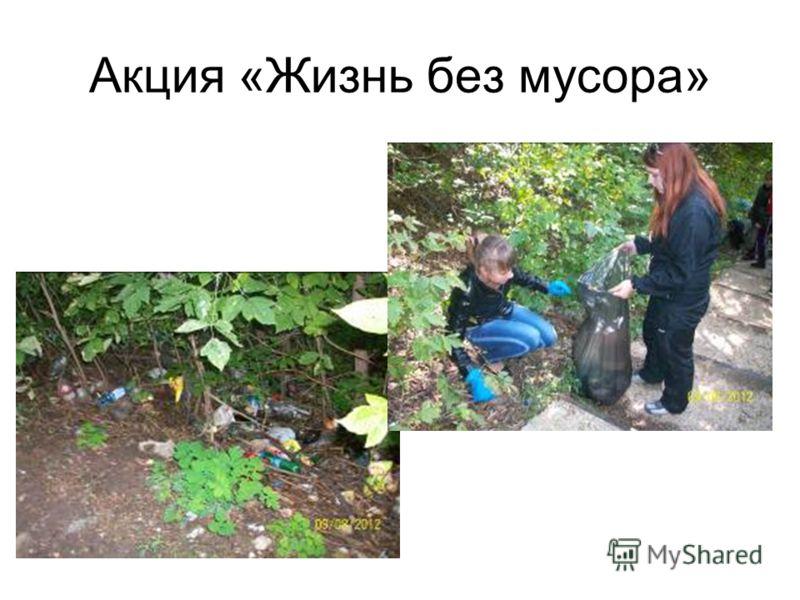 Акция «Жизнь без мусора»