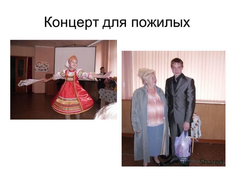 Концерт для пожилых