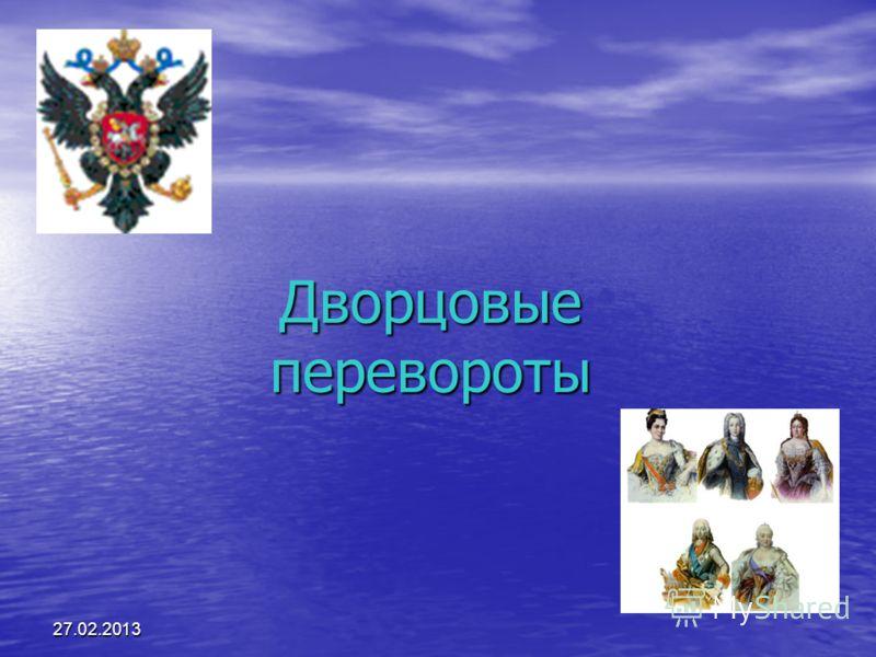 27.02.2013 Дворцовые перевороты