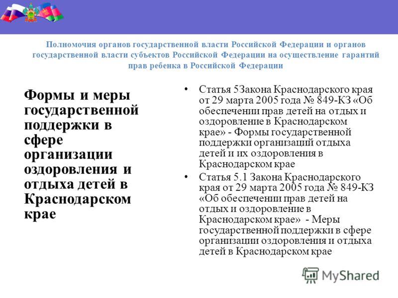 Полномочия органов государственной власти Российской Федерации и органов государственной власти субъектов Российской Федерации на осуществление гарантий прав ребенка в Российской Федерации Формы и меры государственной поддержки в сфере организации оз