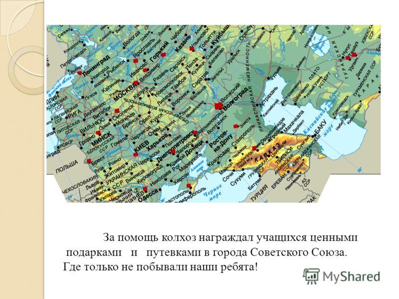 За помощь колхоз награждал учащихся ценными подарками и путевками в города Советского Союза. Где только не побывали наши ребята!