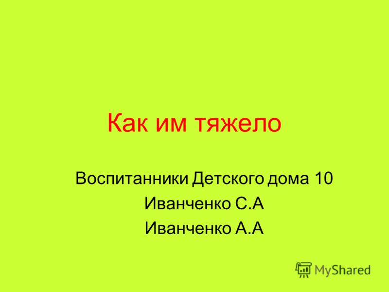 Как им тяжело Воспитанники Детского дома 10 Иванченко С.А Иванченко А.А