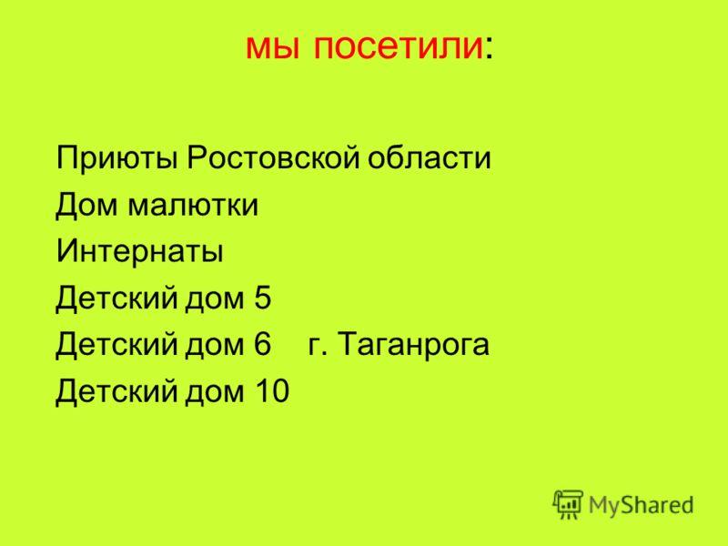 мы посетили: Приюты Ростовской области Дом малютки Интернаты Детский дом 5 Детский дом 6 г. Таганрога Детский дом 10