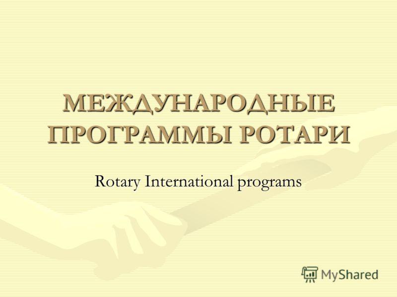 МЕЖДУНАРОДНЫЕ ПРОГРАММЫ РОТАРИ Rotary International programs