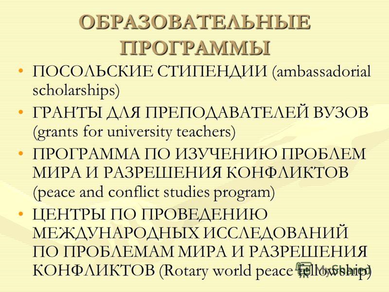 ОБРАЗОВАТЕЛЬНЫЕ ПРОГРАММЫ ПОСОЛЬСКИЕ СТИПЕНДИИ (ambassadorial scholarships)ПОСОЛЬСКИЕ СТИПЕНДИИ (ambassadorial scholarships) ГРАНТЫ ДЛЯ ПРЕПОДАВАТЕЛЕЙ ВУЗОВ (grants for university teachers)ГРАНТЫ ДЛЯ ПРЕПОДАВАТЕЛЕЙ ВУЗОВ (grants for university teache