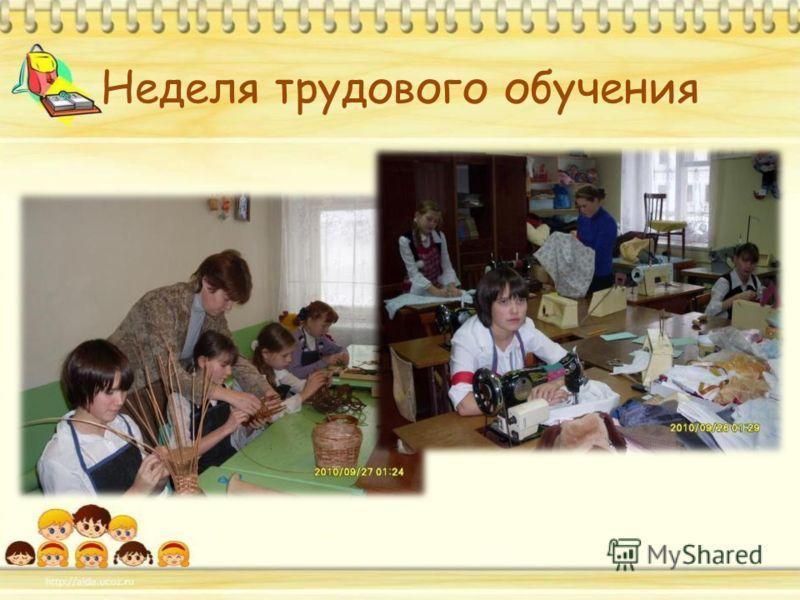 Неделя трудового обучения
