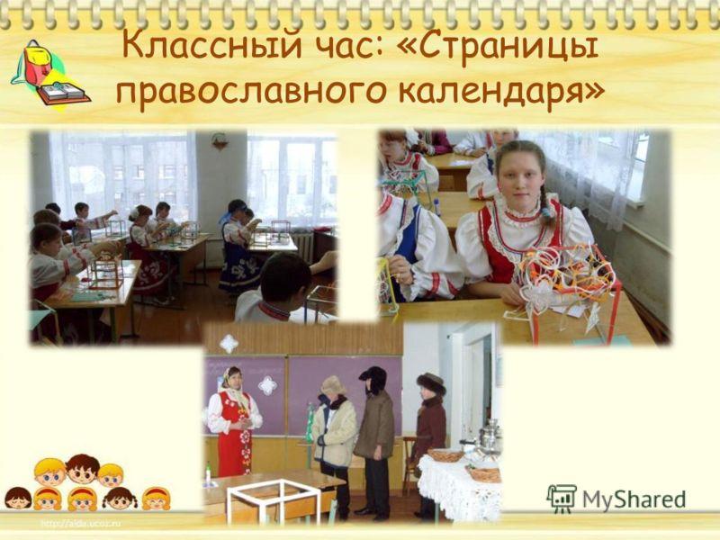 Классный час: «Страницы православного календаря»