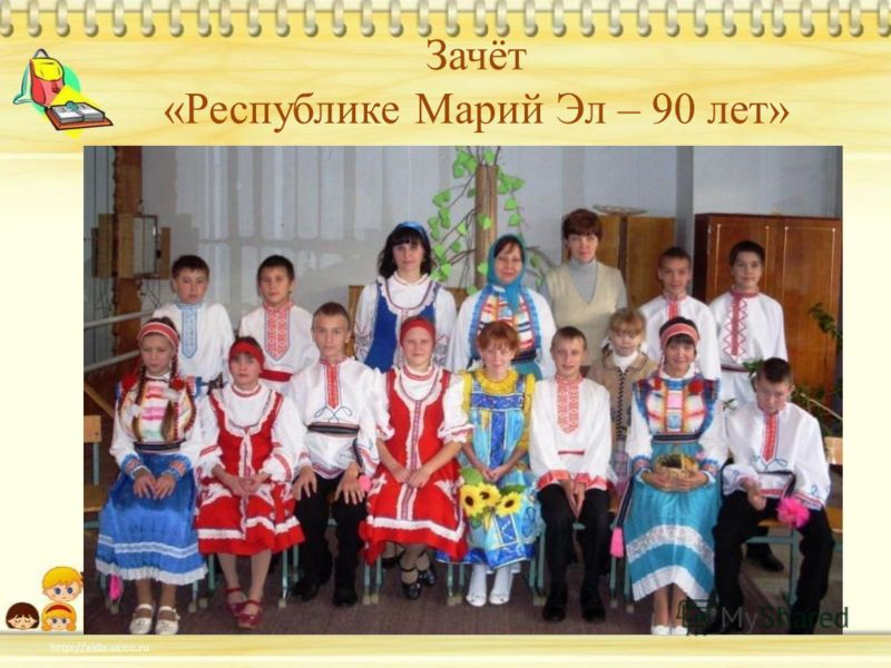 Зачёт «Республике Марий Эл – 90 лет»