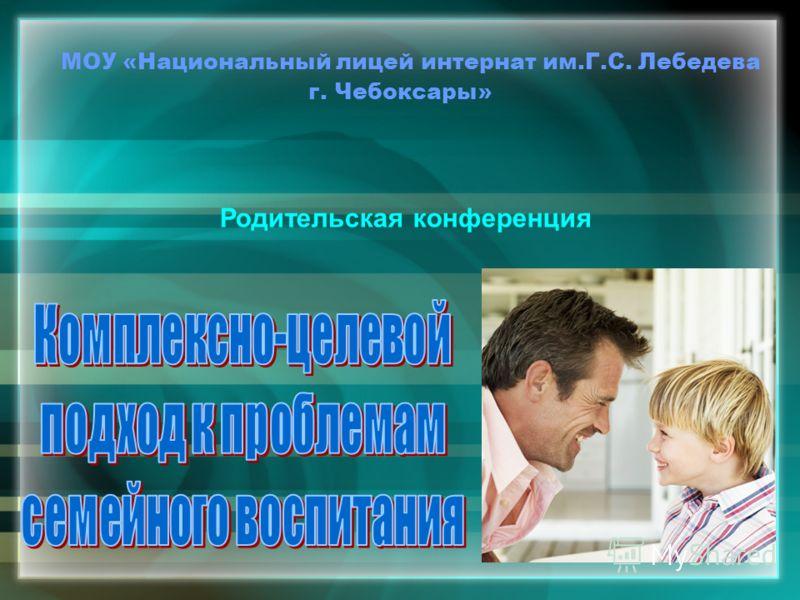 МОУ «Национальный лицей интернат им.Г.С. Лебедева г. Чебоксары» Родительская конференция