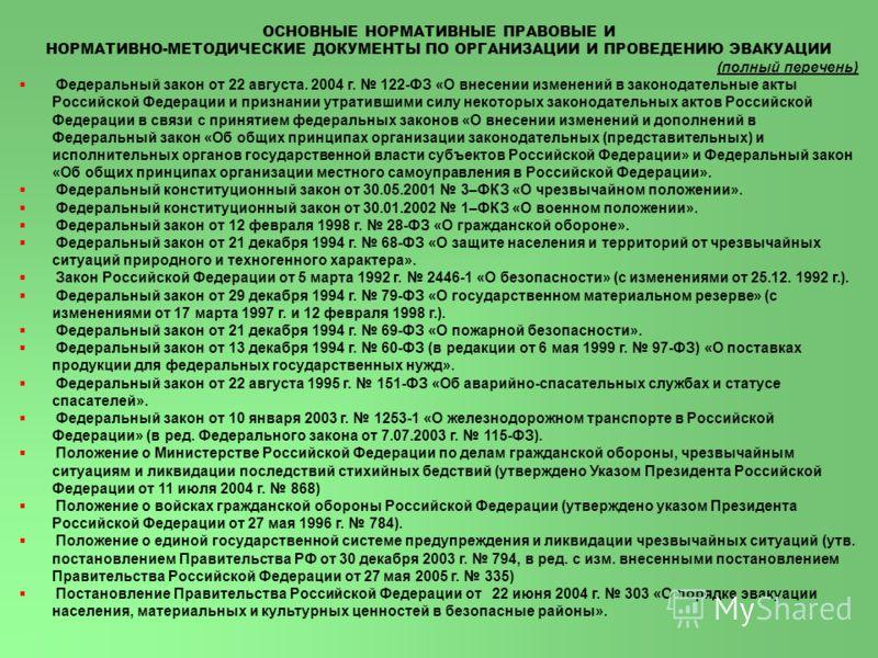 ОСНОВНЫЕ НОРМАТИВНЫЕ ПРАВОВЫЕ И НОРМАТИВНО-МЕТОДИЧЕСКИЕ ДОКУМЕНТЫ ПО ОРГАНИЗАЦИИ И ПРОВЕДЕНИЮ ЭВАКУАЦИИ 1.Федеральный закон РФ «О защите населения и территорий от чрезвычайных ситуаций природного и техногенного характера» от 21.12.94 68-ФЗ (с доп. 12