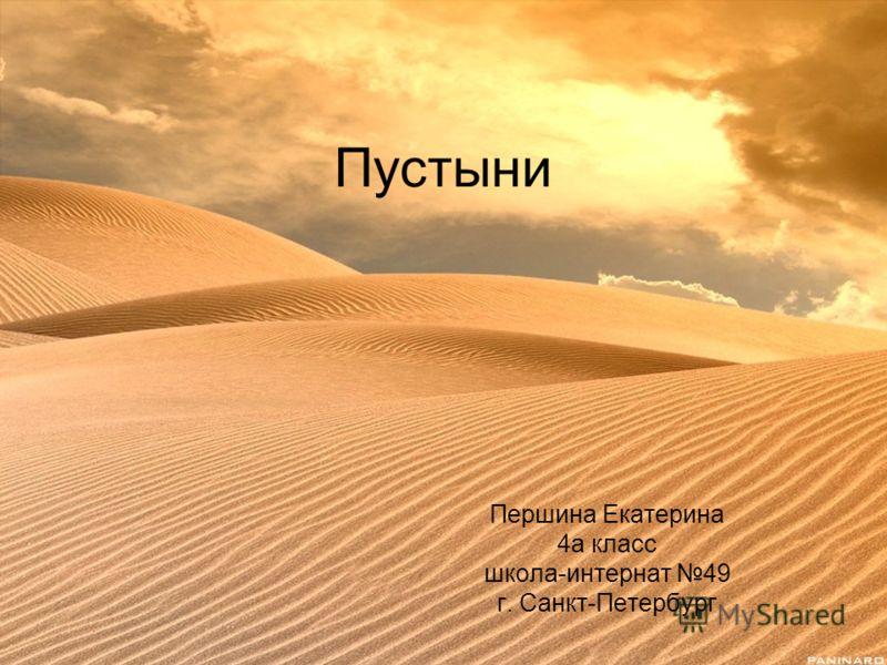 Пустыни Першина Екатерина 4а класс школа-интернат 49 г. Санкт-Петербург