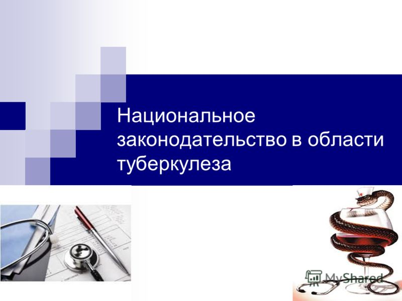 Национальное законодательство в области туберкулеза