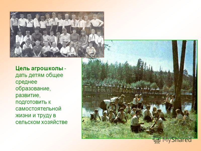 Цель агрошколы - дать детям общее среднее образование, развитие, подготовить к самостоятельной жизни и труду в сельском хозяйстве
