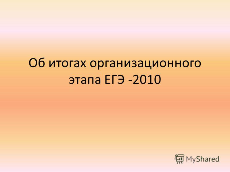 Об итогах организационного этапа ЕГЭ -2010