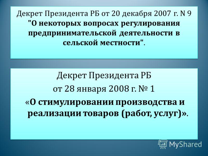 Декрет Президента РБ от 20 декабря 2007 г. N 9