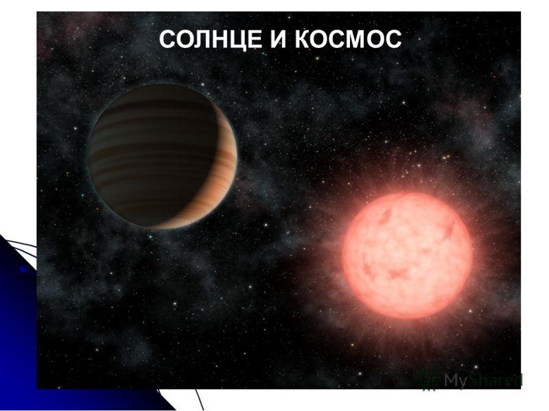 СОЛНЦЕ Ну а мы летим дальше. Путь наш проходит мимо Солнца. Солнце это звезда, самая близкая к Земле. Это гигантский шар из раскаленных газов. Солнце-это центр солнечный системы, частью которой является и Земля. Солнце образовалось около 5 млрд лет н