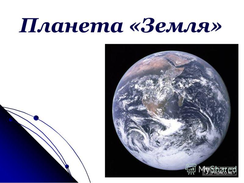 Юрий Алексеевич Гагарин (1934-68) - российский космонавт, летчик-космонавт СССР (1961), полковник, Герой Советского Союза (1961). Совершил первый в мире полет в космос на космическом корабле «Восток» продолжительностью 1 час 48 минут. Юрий Гагарин ро