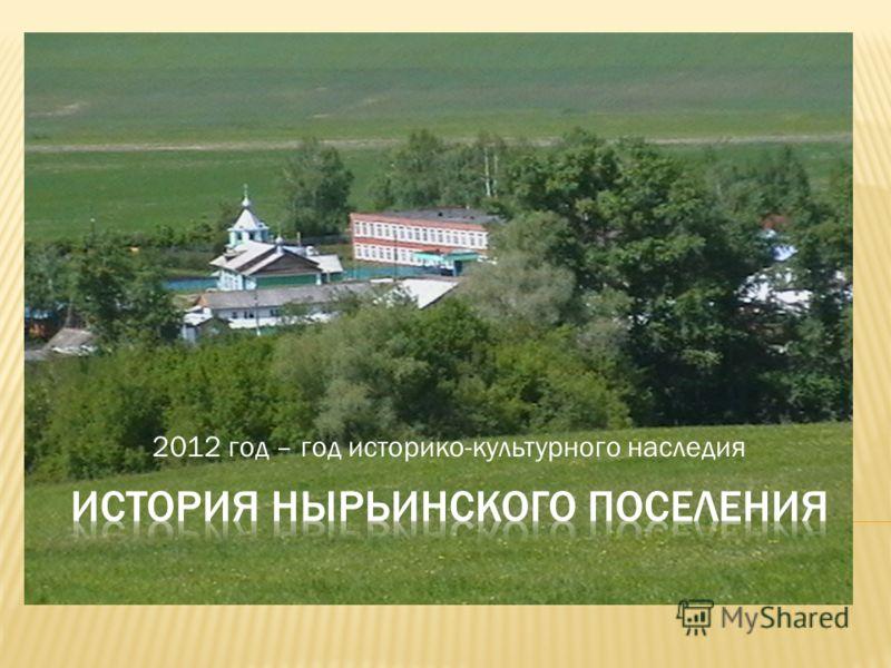 2012 год – год историко-культурного наследия
