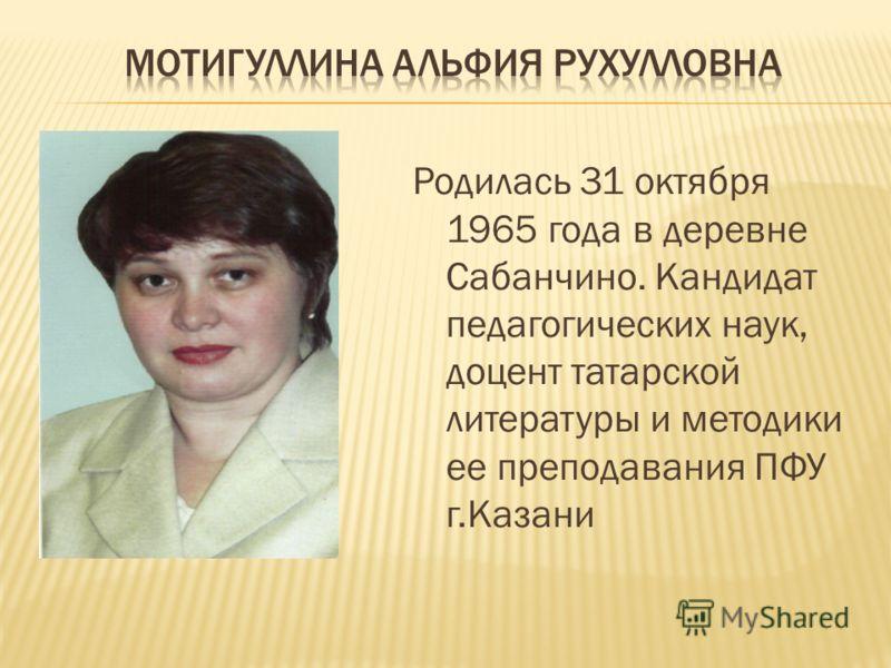Родилась 31 октября 1965 года в деревне Сабанчино. Кандидат педагогических наук, доцент татарской литературы и методики ее преподавания ПФУ г.Казани
