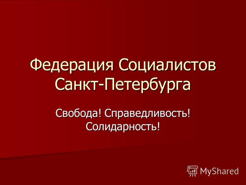 Федерация Социалистов Санкт-Петербурга Свобода! Справедливость! Солидарность!