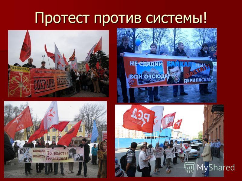 Протест против системы!