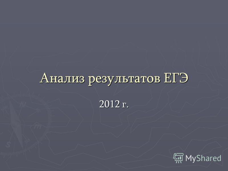 Анализ результатов ЕГЭ 2012 г.