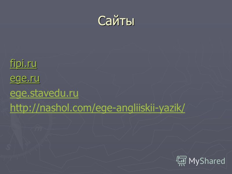 Сайты fipi.ru ege.ru ege.stavedu.ru http://nashol.com/ege-angliiskii-yazik/