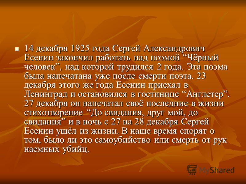 14 декабря 1925 года Сергей Александрович Есенин закончил работать над поэмой Чёрный человек, над которой трудился 2 года. Эта поэма была напечатана уже после смерти поэта. 23 декабря этого же года Есенин приехал в Ленинград и остановился в гостинице